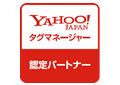 Yahoo! タグマネージャー広告正規代理店