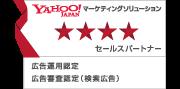 Yahoo!マーケティングソリューション ゴールドパートナー